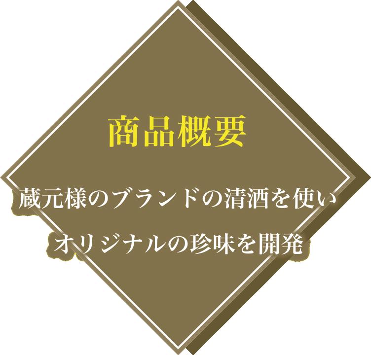 商品概要:蔵元様のブランドの清酒を使いオリジナルの珍味を開発