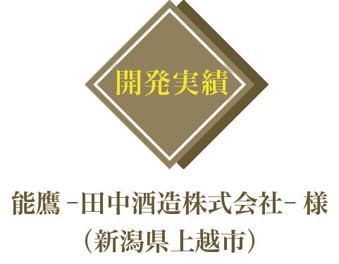 開発実績:能鷹-田中酒造株式会社- 様(新潟県上越市)