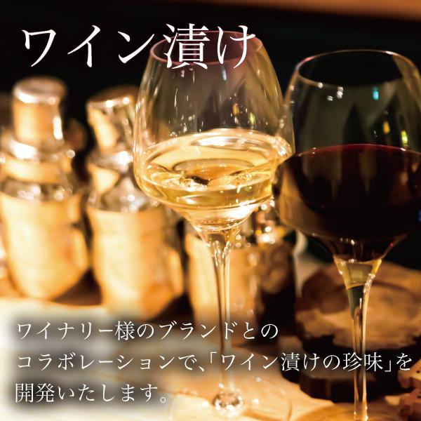 ワイン漬け:ワイナリー様のブランドとのコラボレーションで「ワイン漬けの珍味」を開発いたします。