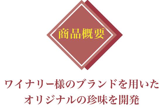 商品概要:ワイナリー様のブランドを用いたオリジナルの珍味を開発